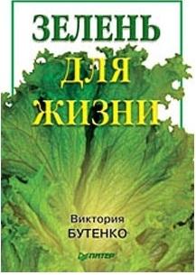 книга о сыроедении скачать бесплатно